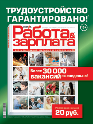 журнал Работа и Зарплата