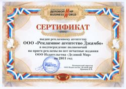 Сертификат от Делового Мира для Джамбо